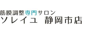 静岡の整体は「筋膜調整専門サロン ソレイユ静岡市店」 ロゴ