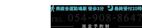 静岡の整体は「筋膜調整専門サロン ソレイユ静岡市店」 お問い合わせ