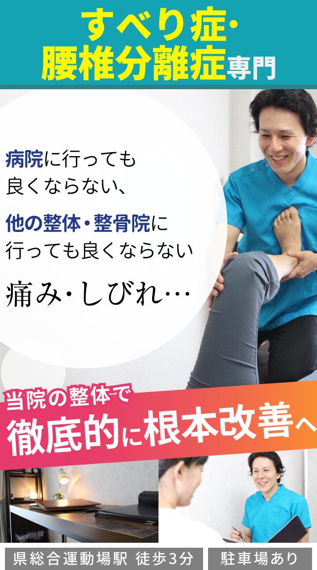 すべり症・腰椎分離症専門